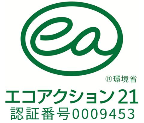 認証・登録番号 0009453