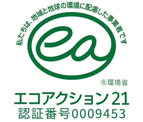 エコアクション21 認証・登録番号0009453